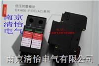 直流防雷器 DXH06-F/2DC