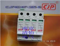 CJP40浪涌保护器 CJP40/4P-385