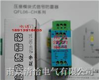 QFL06-CH 压接模块式信号防雷器