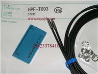 日本山武YAMATAKE azbil光纤  HPF-T003
