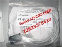 光電開關 HP300-DA1