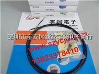光纤传感器 FU-4FZ