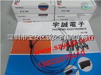 光纤传感器 FU-58