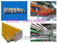 扬州滑触线型号种类 H型滑触线、多极管式滑线等