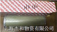 滤芯HX-250*Q2 HX-250*Q2