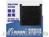 层叠式风冷却器AF-1025T-CA 日森 AF-1025T-CA