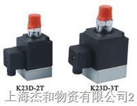 K23D-2T电磁阀 K23D-2T