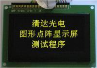 低温OLED显示屏