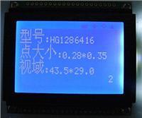 PDA 12864液晶