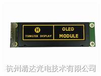 1U机箱OLED模块,5V工作25664点阵OLED显示屏 HGS256646