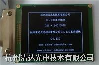 320240OLED模块|3.5英寸OLED模组|高亮度OLED模块|高对比度OLED屏|超宽视角OLED显示屏