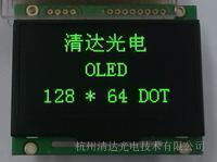 船载航行记录数据用超宽温显示屏,宽温OLED显示屏