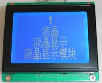 清达光电78*70mm带汉字库12864液晶屏HG1286436