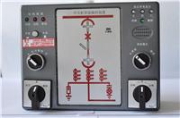 XZ-210开关柜智能操控装置