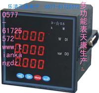 QP203三相电流电压表 QP203