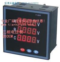 PZ1134U-3X4三相电压表 PZ1134U-3X4