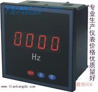 PD999F-3X1频率表 PD999F-3X1