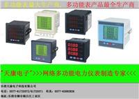 PD204E-9H4多功能电力仪表 PD204E-9H4