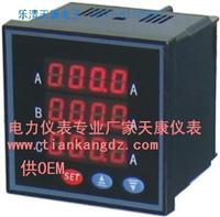 BZK312-A-I-72-X44 三相电流表 BZK312-A-I-72-X44