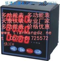 YH6111單相電流電壓表 YH6111