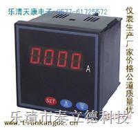 RG194I-4X1,RG194I-7X1交流电流表 RG194I-4X1,RG194I-7X1