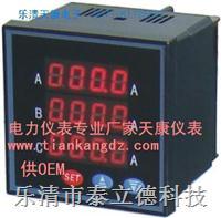 RG194I-2X4 RG194U-2X4三相交流電壓電流表 RG194I-2X4 RG194U-2X4