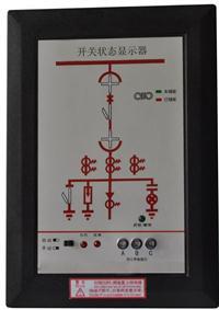 ZH-KZQ-2000B开关状态显示仪 ZH-KZQ-2000B