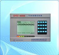 防爆通用型报警主机(金属外壳) GRI-8000