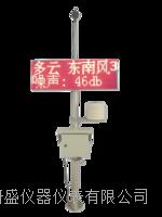 城市道路环保噪声PM2.5温湿度(LED发布)监测系统 RYQ-6