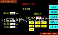 仪器化复合材料落錘沖擊試驗機
