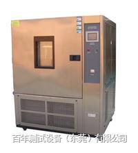 紫外光加速耐候试验箱