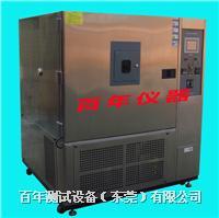 氙灯耐气候试验箱 BN-900Q