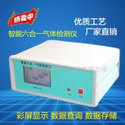 智能六合一气体检测仪