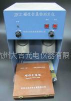 磁性金属测定仪