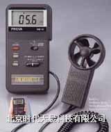 台湾PROVA公司AVM-01/03 风速计 AVM-01/03