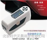NH310电脑色差仪 NH310