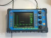 TCD280超声波探伤仪 TCD280