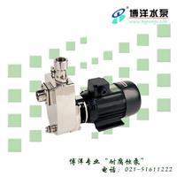 直联式不锈钢自吸离心泵 HQFX
