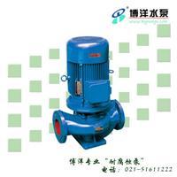 供应IRG系列高温管道离心泵 IRG系列