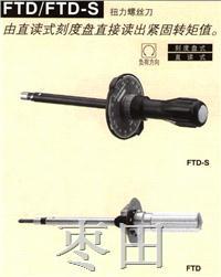 FTD/ FTD-S系列扭力螺丝刀 FDT/FTD-S