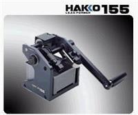 HAKKO 日本 白光 155电阻切割机 155