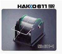 HAKKO 日本 白光 611锡线架 611
