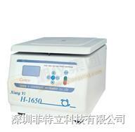 台式高速离心机H-1650