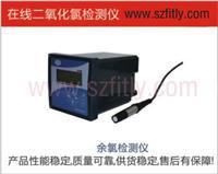 二氧化氯检测仪 CLD100