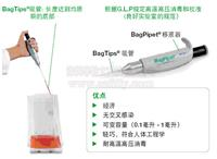 BagPipet & BagTips 移液器和无菌吸管