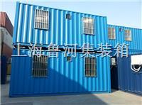 上海二手集装箱、集装箱活动房 齐全