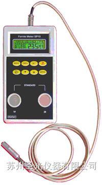 鐵素體含量檢測儀 sp10