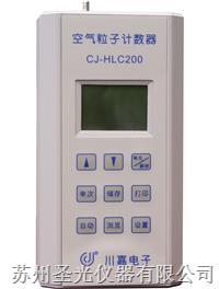 川嘉手持式尘埃粒子检测仪 CJ-HLC200型