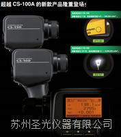 色彩亮度计 CS-150/CS-160