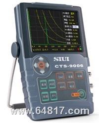 CTS-9006超声波探伤仪 CTS-9006